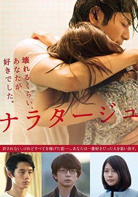 『ナラタージュ』のポスター
