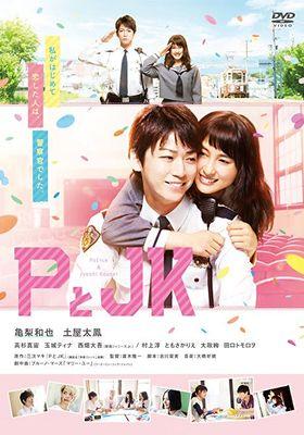 『PとJK』のポスター