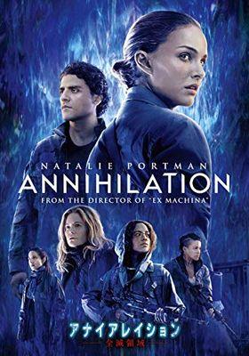 『アナイアレイション -全滅領域-』のポスター