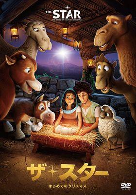『ザ・スター はじめてのクリスマス』のポスター
