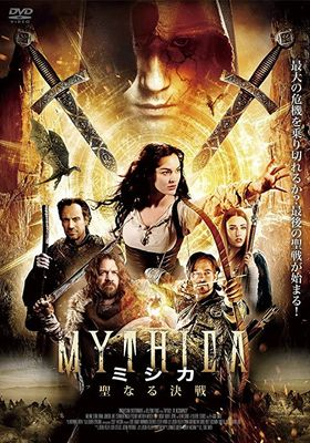 『MYTHICA ミシカ/聖なる決戦』のポスター