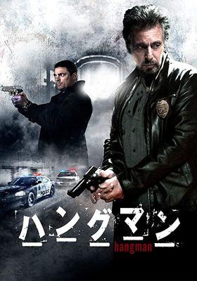 『ハングマン』のポスター
