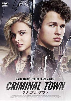 『クリミナル・タウン』のポスター