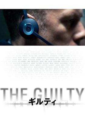『THE GUILTY ギルティ』のポスター
