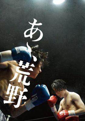아, 황야 2의 포스터
