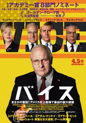 『バイス』のポスター