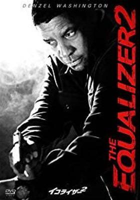 『イコライザー2』のポスター