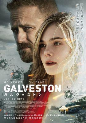 『ガルヴェストン』のポスター