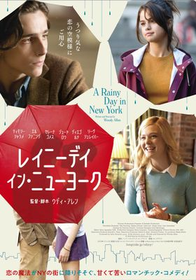 A Rainy Day in New York's Poster
