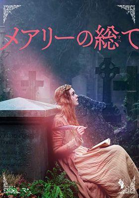 『メアリーの総て』のポスター