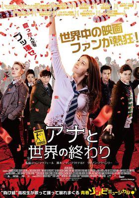 『アナと世界の終わり』のポスター