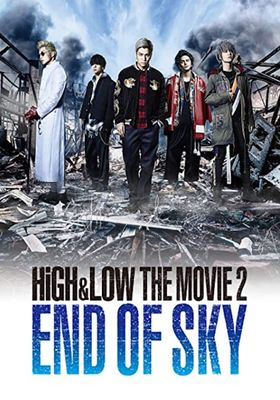 『HiGH&LOW THE MOVIE 2 END OF SKY』のポスター