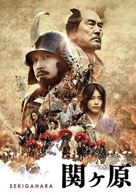 『関ヶ原』のポスター