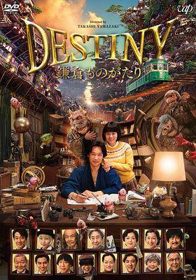 Destiny: The Tale of Kamakura's Poster