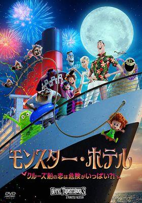 『モンスター・ホテル クルーズ船の恋は危険がいっぱい?!』のポスター
