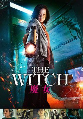 마녀의 포스터