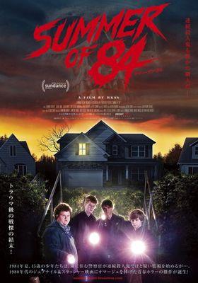 『サマー・オブ・84』のポスター