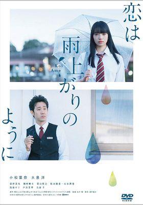 『恋は雨上がりのように』のポスター