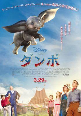 Dumbo's Poster