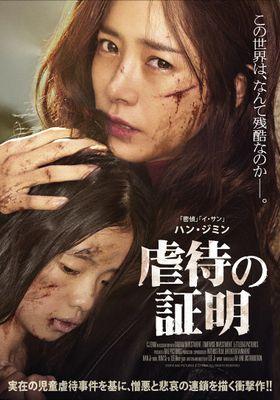 『虐待の証明』のポスター