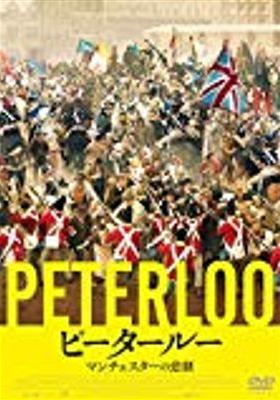 『ピータールー マンチェスターの悲劇』のポスター