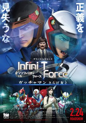 『劇場版 Infini-T Force/ガッチャマン さらば友よ』のポスター