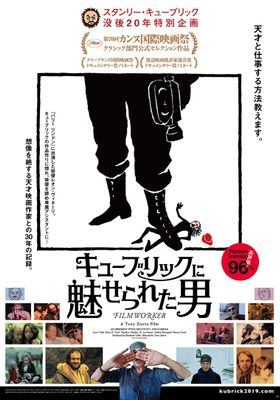 『キューブリックに魅せられた男』のポスター