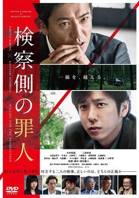 『検察側の罪人』のポスター