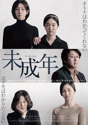 『未成年』のポスター