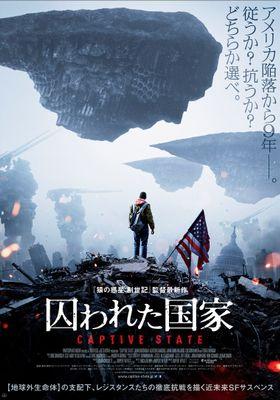 『囚われた国家』のポスター