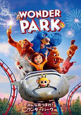 『みんなあつまれ!ワンダーパーク』のポスター