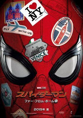 스파이더맨: 파 프롬 홈의 포스터