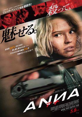 『ANNA アナ』のポスター
