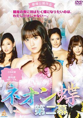 『ネオン蝶 第二幕』のポスター