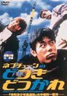 『ネプチューン in どつきどつかれ』のポスター