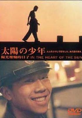 『太陽の少年』のポスター