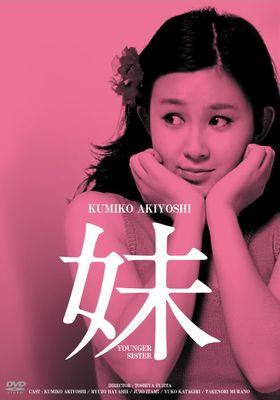 妹's Poster