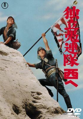 独立愚連隊西へ's Poster