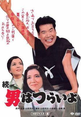 『続・男はつらいよ』のポスター