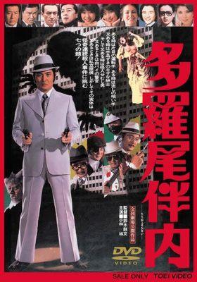 『多羅尾伴内』のポスター