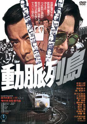 『動脈列島』のポスター