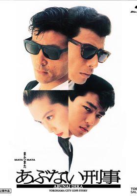 『またまたあぶない刑事』のポスター
