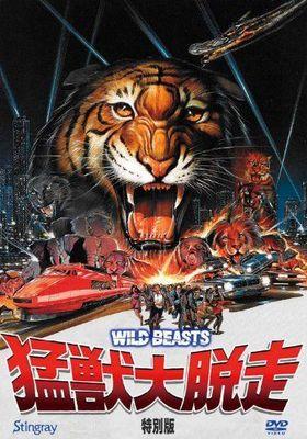 『猛獣大脱走』のポスター
