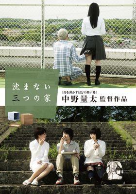 『沈まない三つの家』のポスター