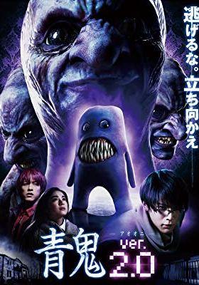 『青鬼 ver.2.0』のポスター