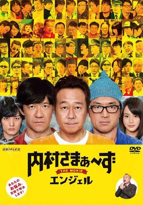 『内村さまぁ~ず THE MOVIE エンジェル』のポスター