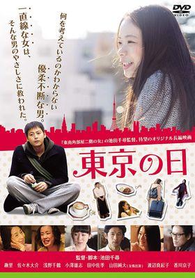 『東京の日』のポスター