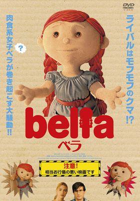 ベラ bella의 포스터