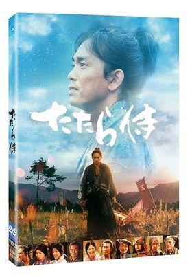 『たたら侍』のポスター