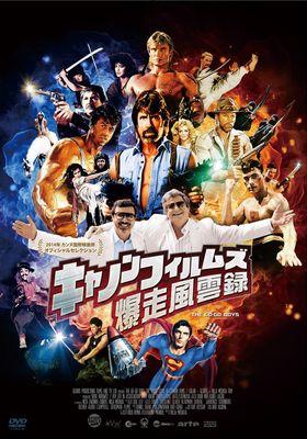 『キャノンフィルムズ爆走風雲録』のポスター